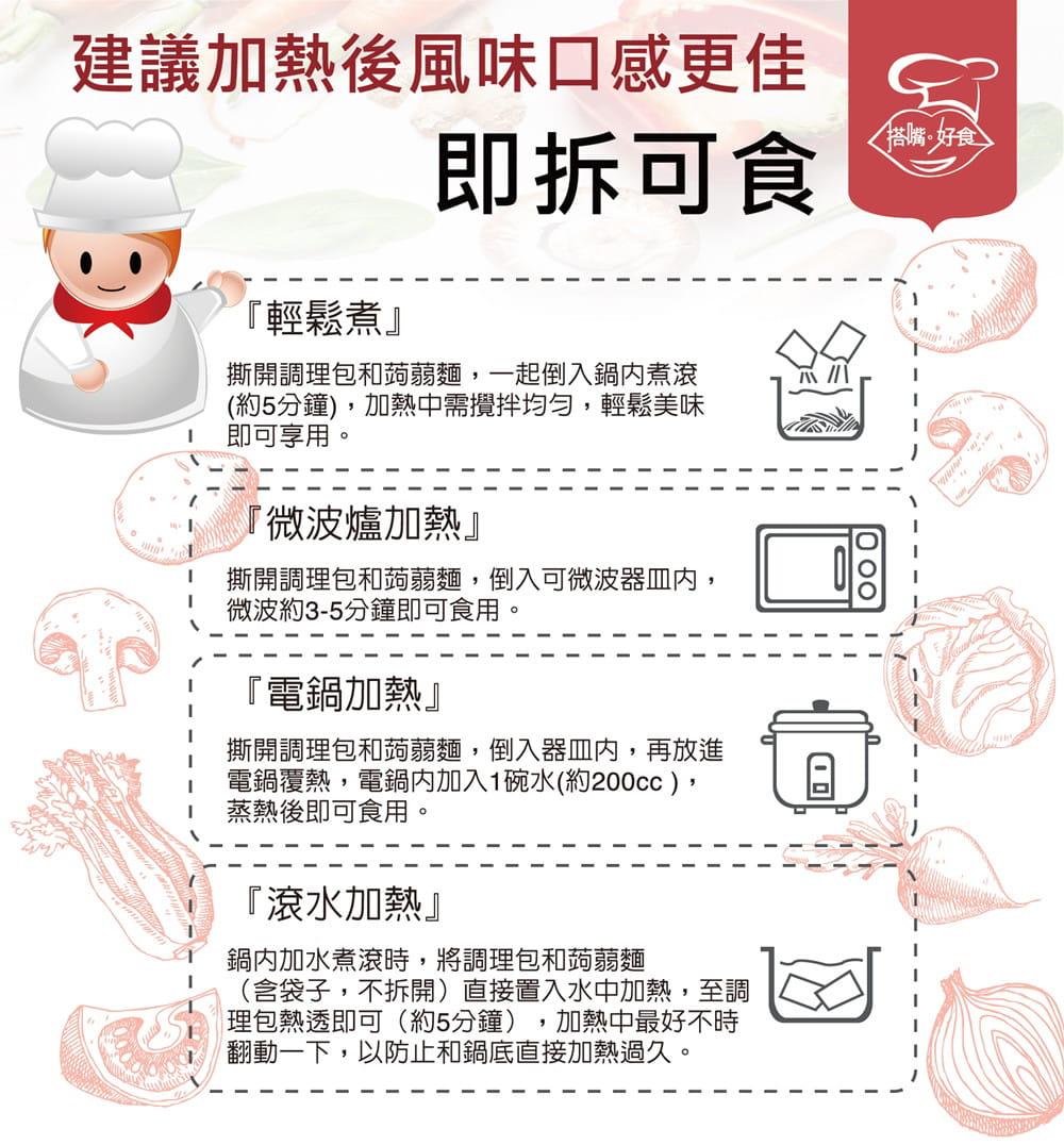 【搭嘴好食】低卡牛肉蒟蒻麵 700g (紅燒/精燉) 13