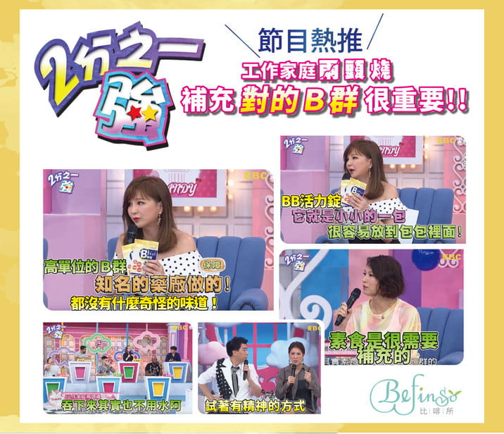 【Befinso比啡所】Sport B群錠 4
