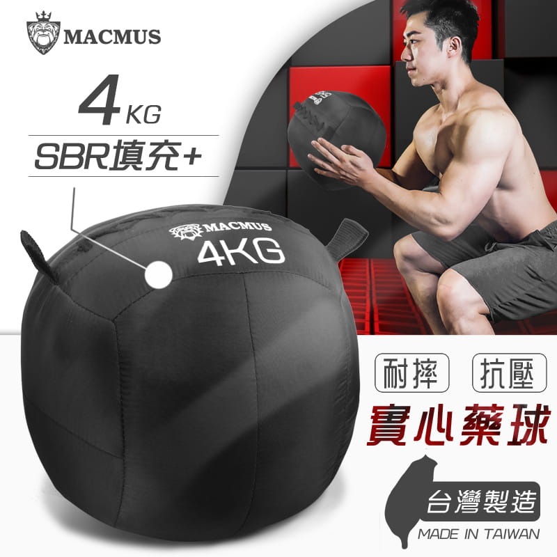 【MACMUS】4公斤軟式藥球|重力球健身球|Medicine Ball 0