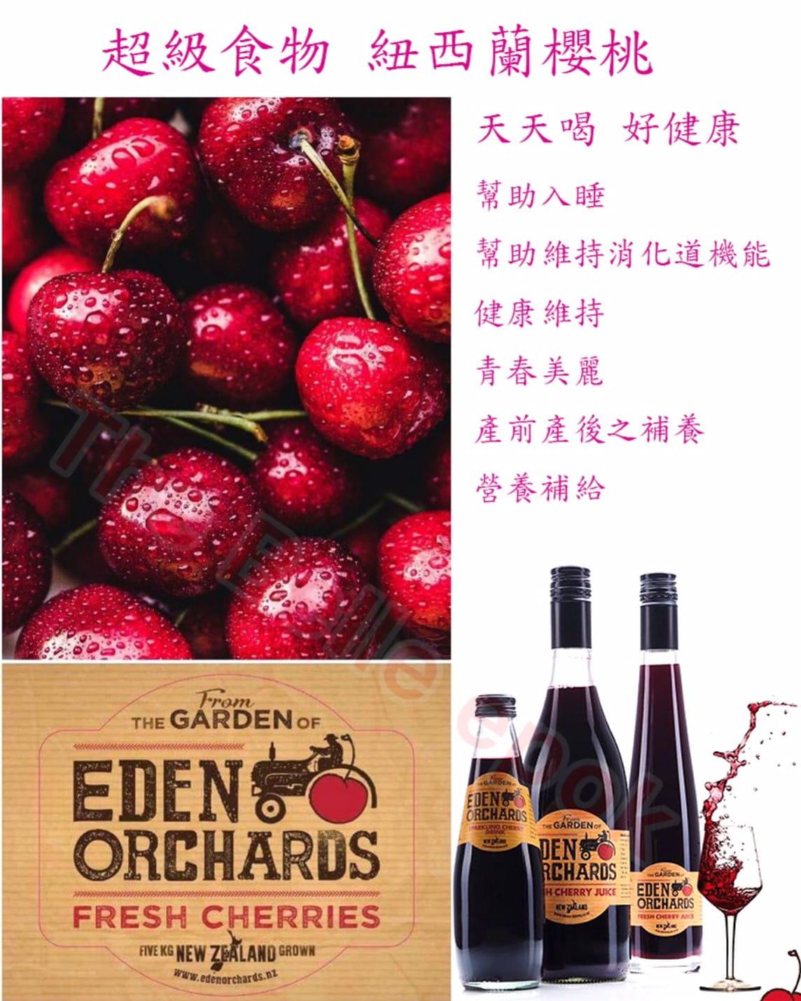 紐西蘭進口-伊甸莊園100%櫻桃汁,100%藍莓汁,綜合果汁 果汁飲料運動補給 夏天 養顏美容 2