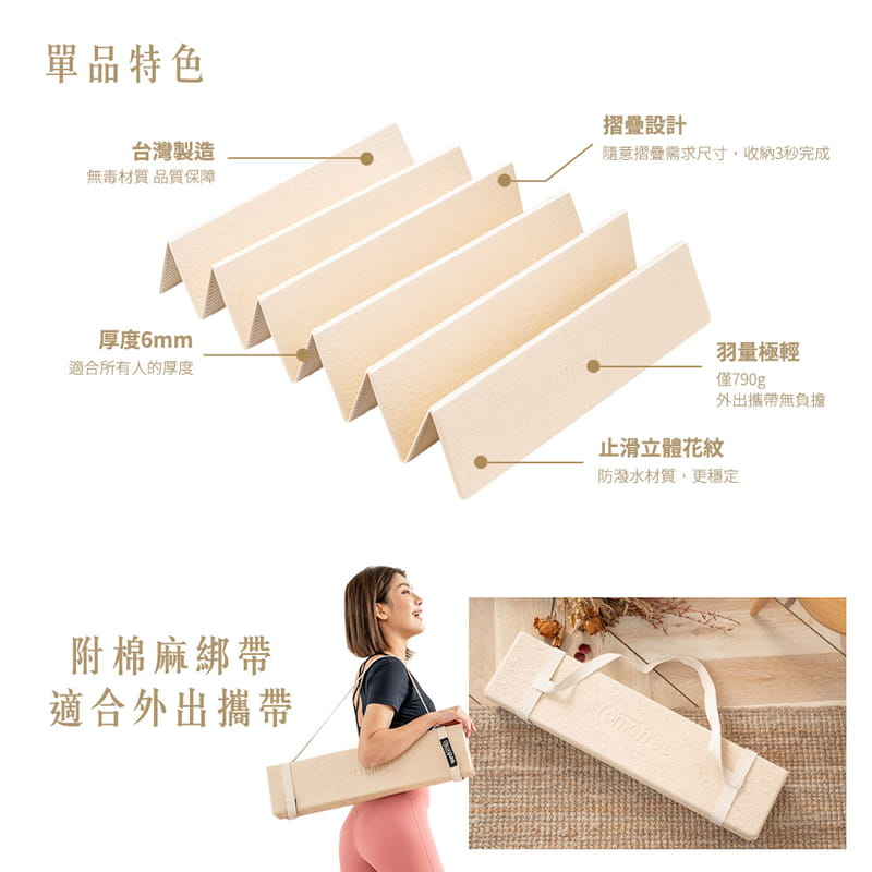 Comefree植纖極輕摺疊瑜珈墊 2