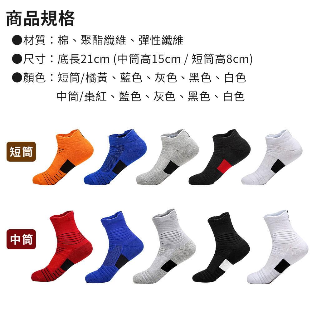 3D透氣排濕防滑運動襪 8