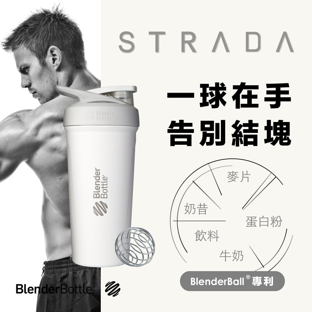 【Blender Bottle】Strada系列|雙層不鏽鋼|卓越搖搖杯|24oz|5色 9