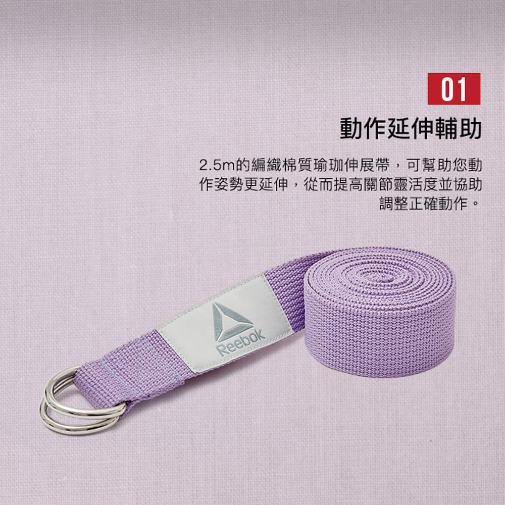 【Reebok】編織棉質瑜珈伸展帶-2.5m(羅蘭紫) 2