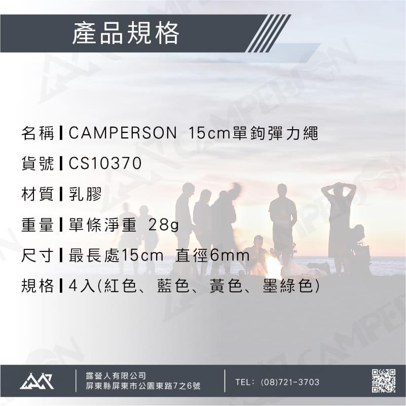 【CAMPERSON】 15cm單勾彈力繩4入 9