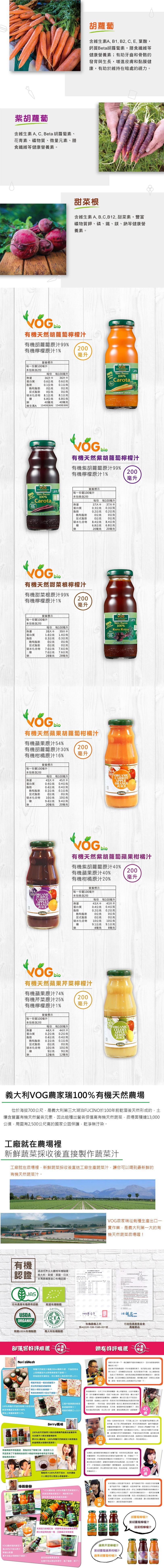 VOG農家瑞100%有機天然蔬果汁 1