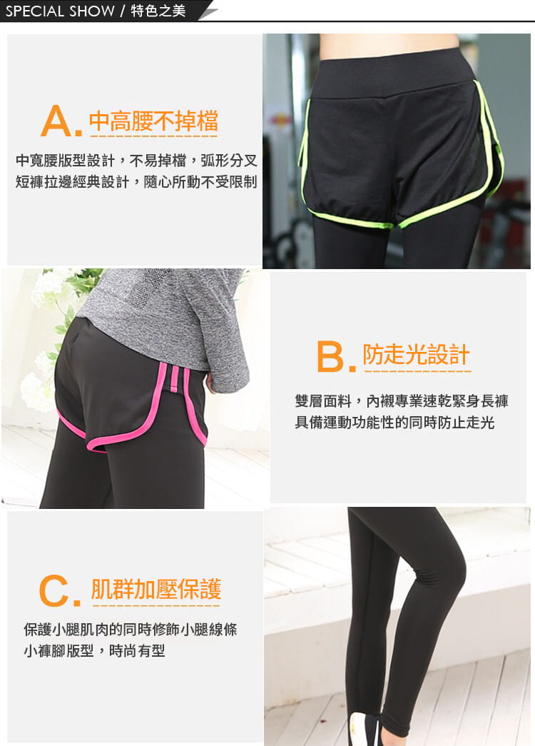 加大尺碼速乾顯瘦假兩件健身運動褲 7
