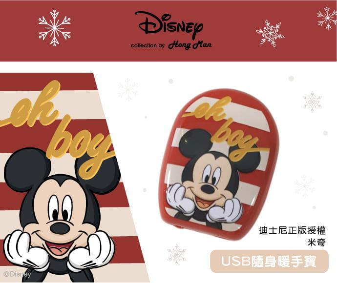 迪士尼系列 USB隨身暖手寶 1
