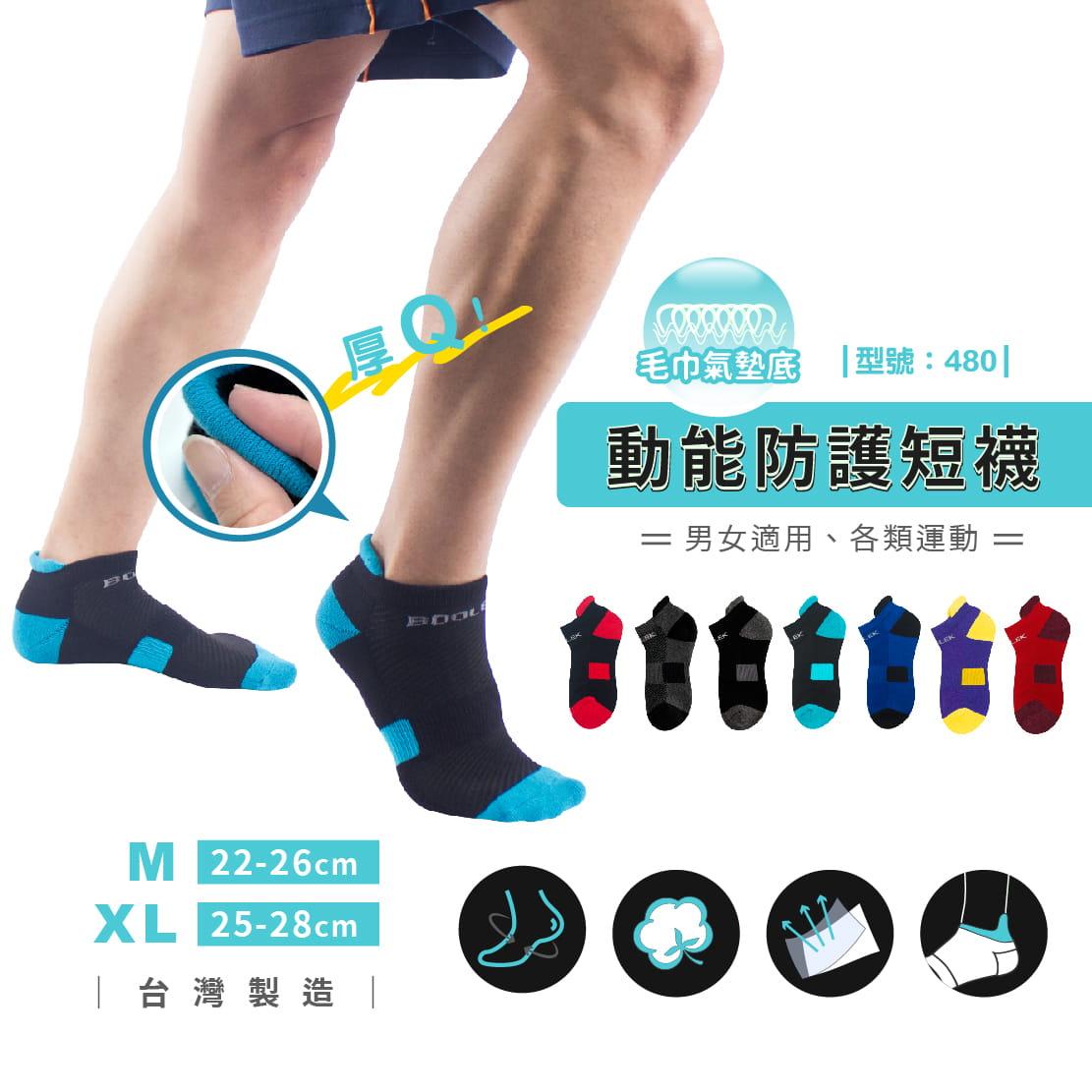 【FAV】純棉毛巾底足弓運動短襪 0