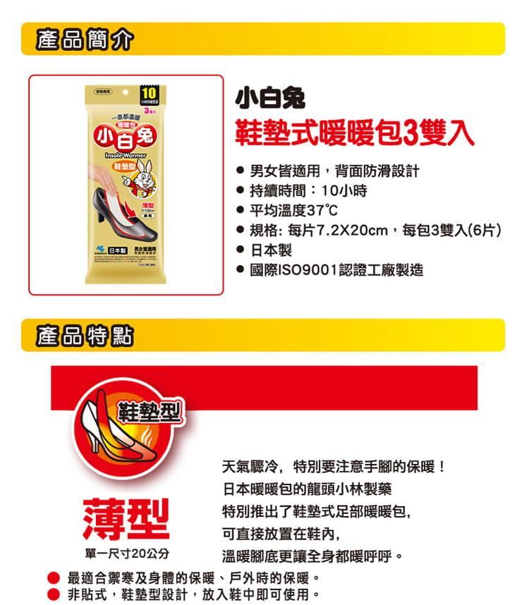 小林製藥 小白兔鞋墊型暖暖包10hr(3雙/包)X3包(共9雙) 2