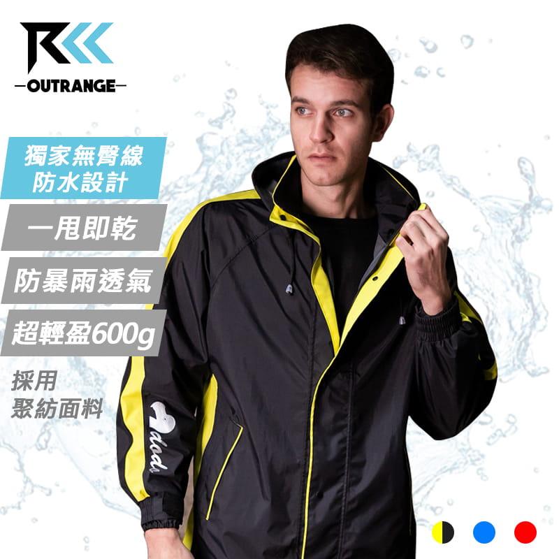 Outrange極輕高透氣兩件式雨衣(升級版)