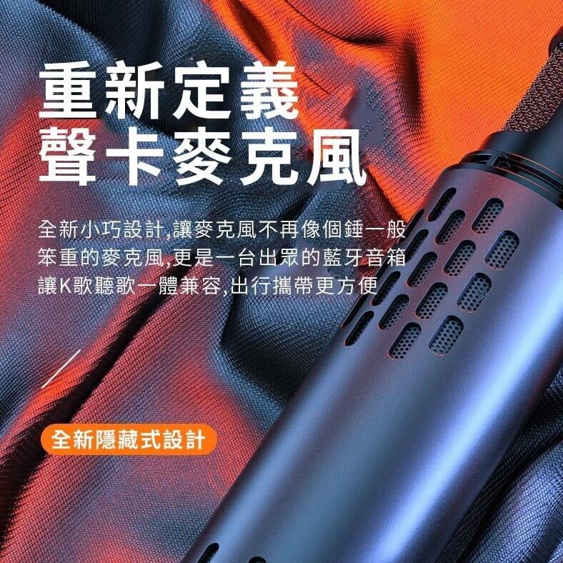 K1 二合一音效卡麥克風/ 直播麥克風 變聲藍牙K歌音響話筒一體成型 4