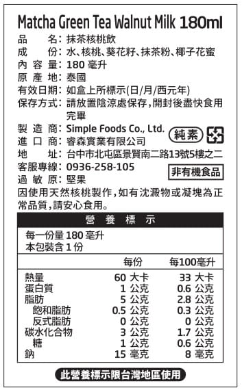 137堅果飲 180ml (3瓶1組) (7種口味) 12