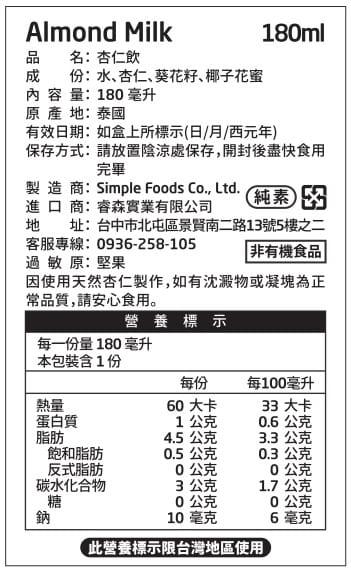 137堅果飲 180ml (3瓶1組) (7種口味) 10