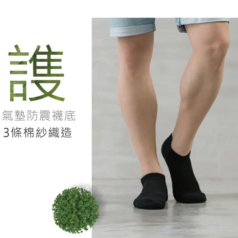 【Peilou】機能抗菌萊卡除臭船型氣墊襪(男) 4