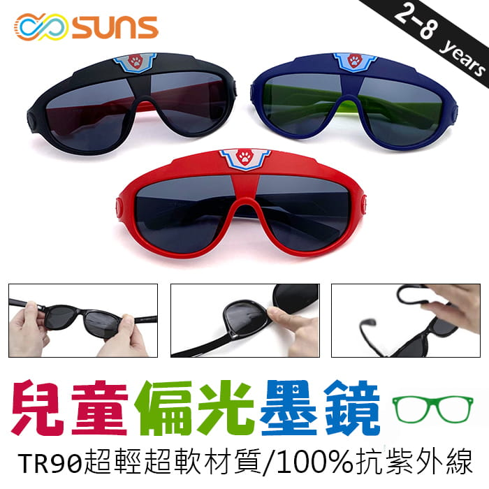 【suns】兒童偏光墨鏡 卡通旺旺隊 抗UV (可扭鏡腳 鑑驗合格) 0