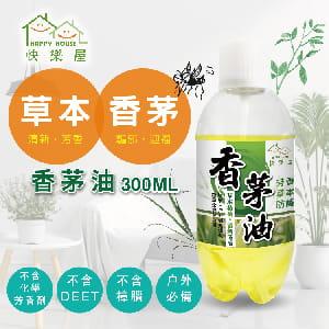 【HAPPY HOUSE】草本純粹精油-香茅油300ML