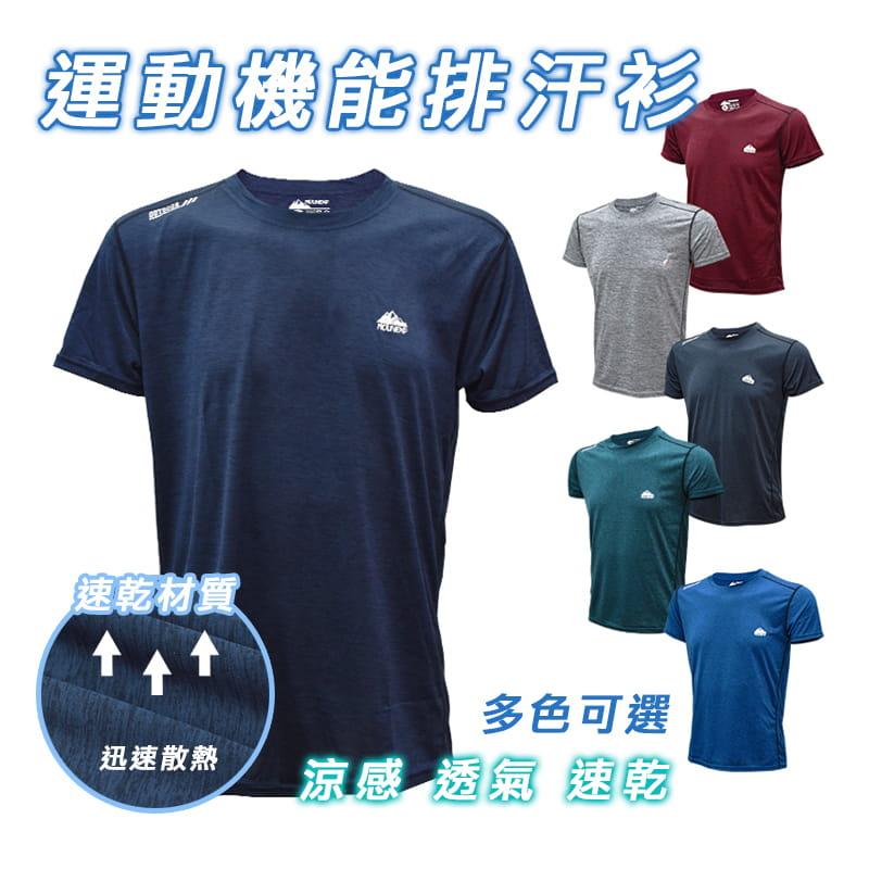 陽離子機能排汗衫 0