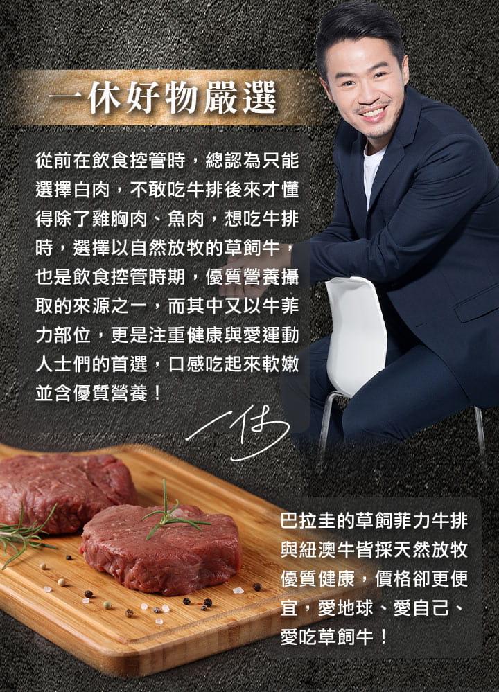 【愛上健康】特級修清菲力牛排 1