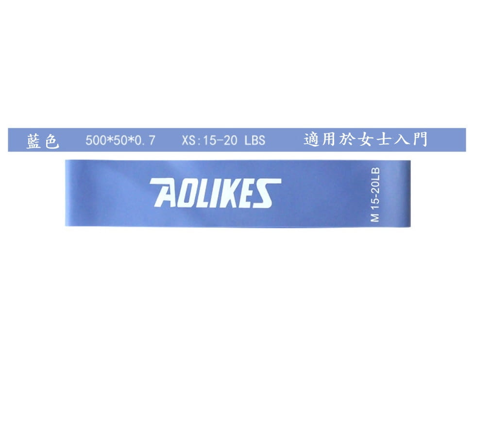 【CAIYI 凱溢】AOLIKES 天然乳膠阻力圈 瑜珈帶 彼拉提斯帶 訓練拉力帶 阻力帶 健身帶 拉力帶 彈力帶 藍色 3