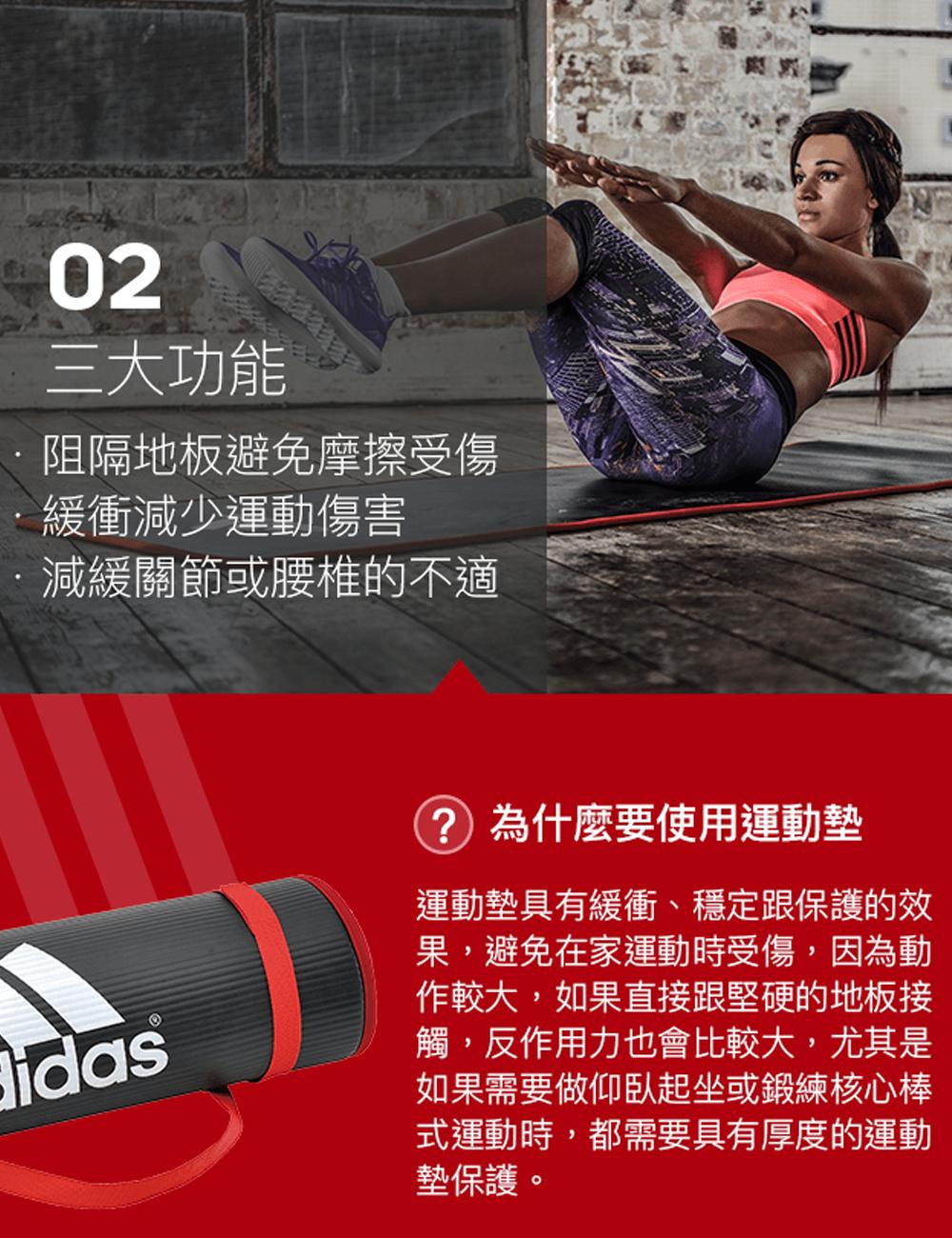 【adidas】專業加厚訓練運動墊(10mm) 3