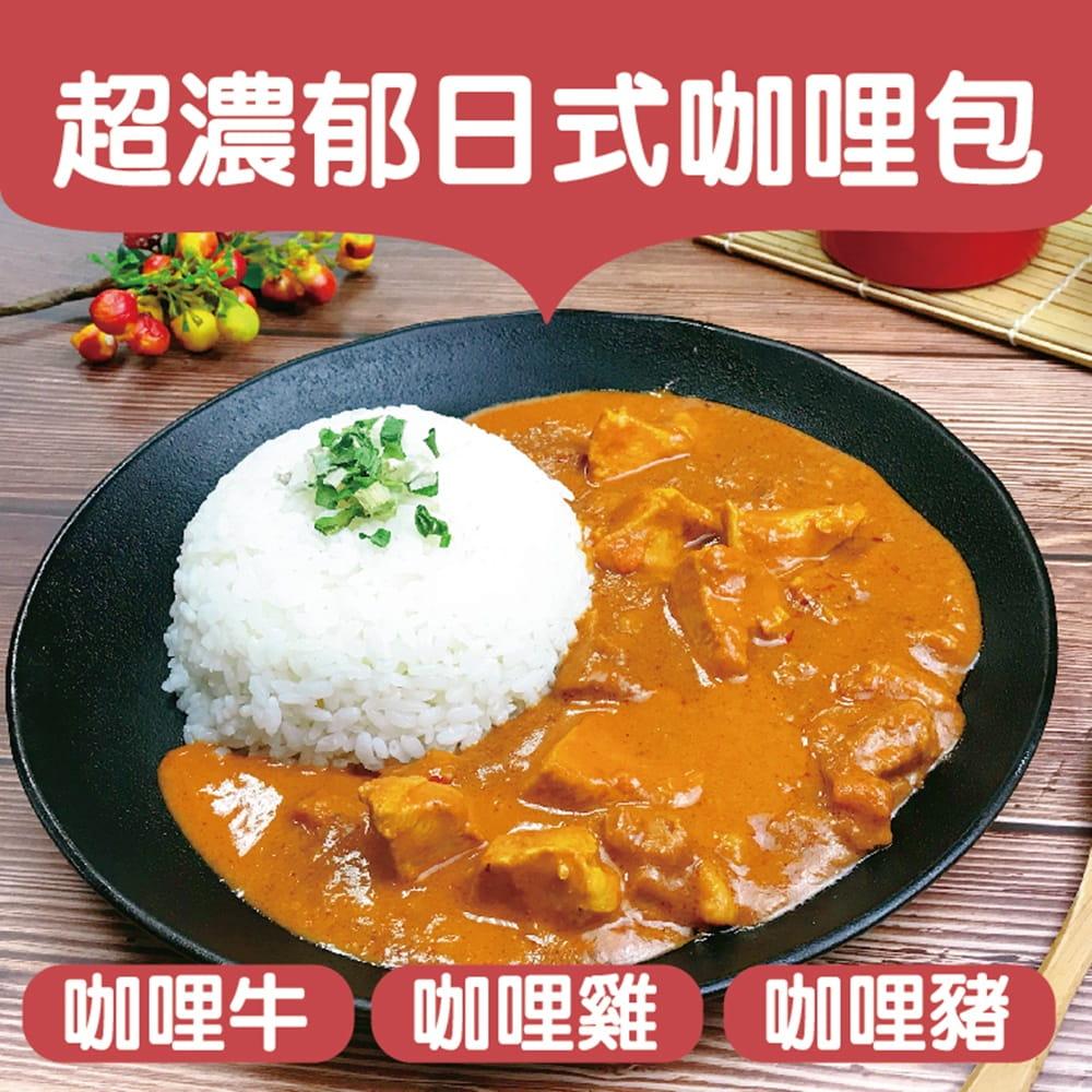 【搭嘴好食】日式濃縮咖哩調理包200g (雞/牛/豬) 0