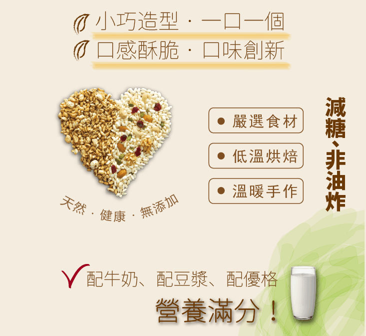 【爆爆屋It's Ponponya】0負擔零嘴-日式手工爆米菓子 l 七種口味任選 2