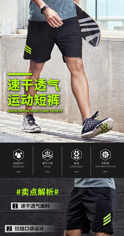 運動短褲男跑步健身速幹休閑五分褲寬松訓練冰絲大碼籃球褲 5