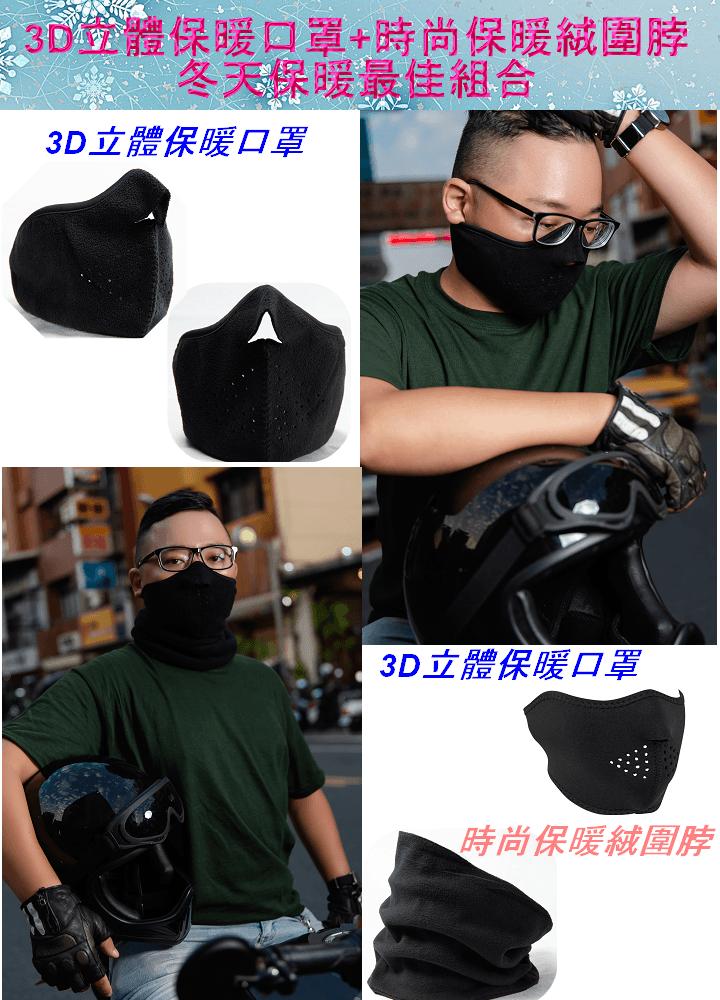 【u-fit】3D立體保暖口罩 2