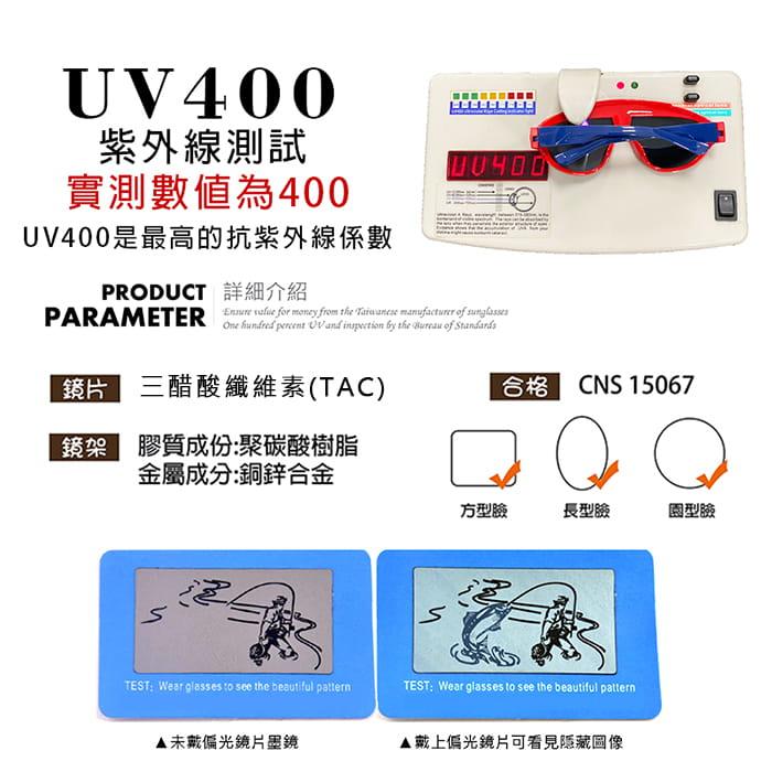 【suns】兒童偏光墨鏡 卡通旺旺隊 抗UV (可扭鏡腳 鑑驗合格) 10