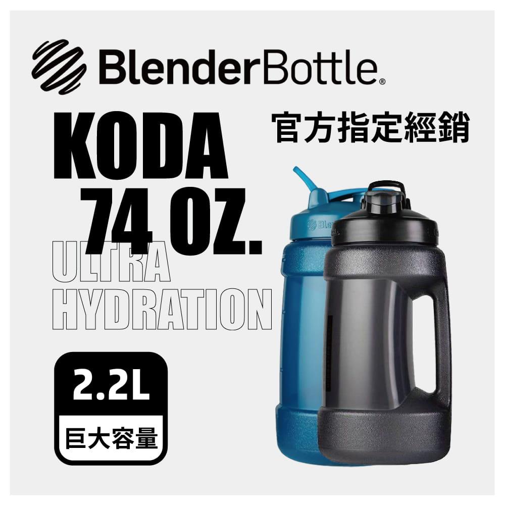 【Blender Bottle】Koda系列-超大容量防漏搖搖杯74oz(2色) 0