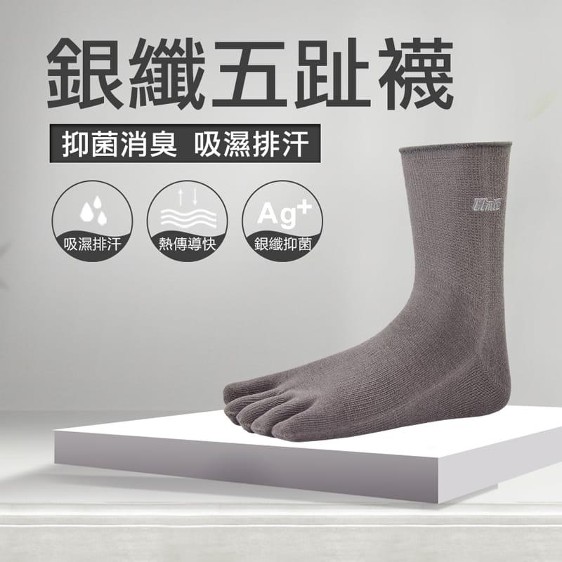 【力美特機能襪】銀纖五趾襪(灰銀) 0
