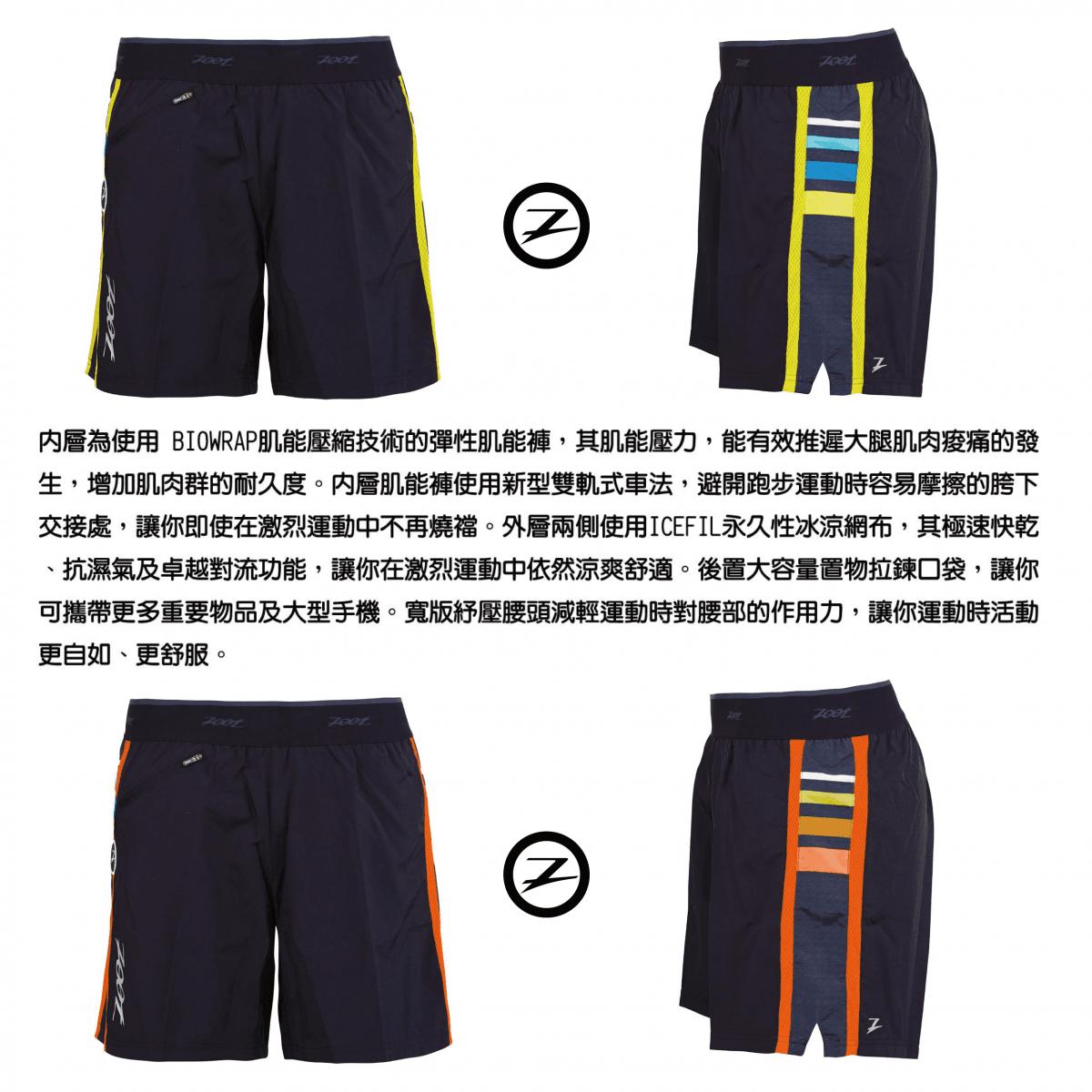 【ZOOT】 冰涼感二合一7吋輕肌能跑褲 (男) 3