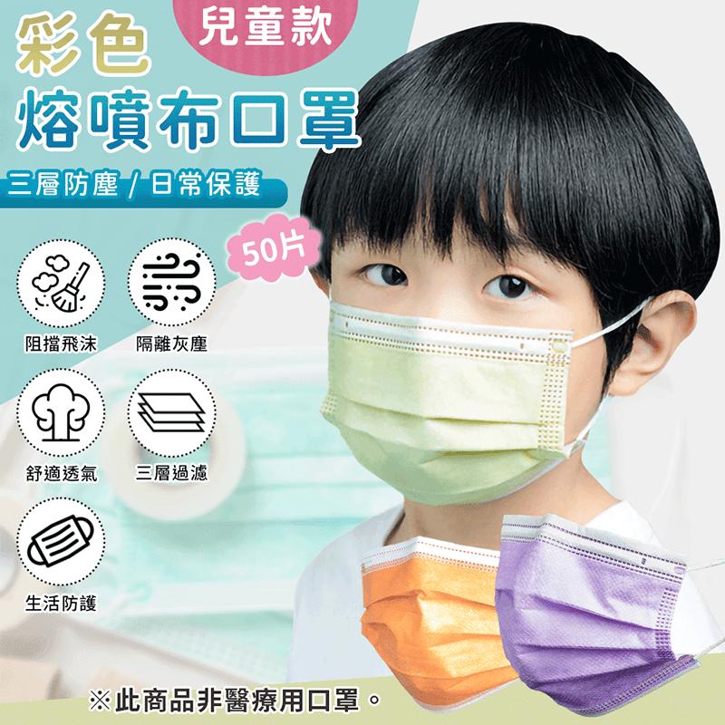兒童三層熔噴布6色彩色口罩50入(贈便攜洗手皂紙1盒) 0
