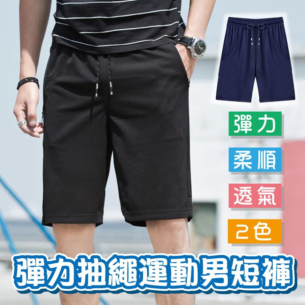 【NEW FORCE】高機能彈力抽繩運動男短褲-2色可選 0