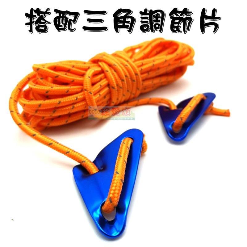 【珍愛頌】A447 天幕營繩懶人套餐 5