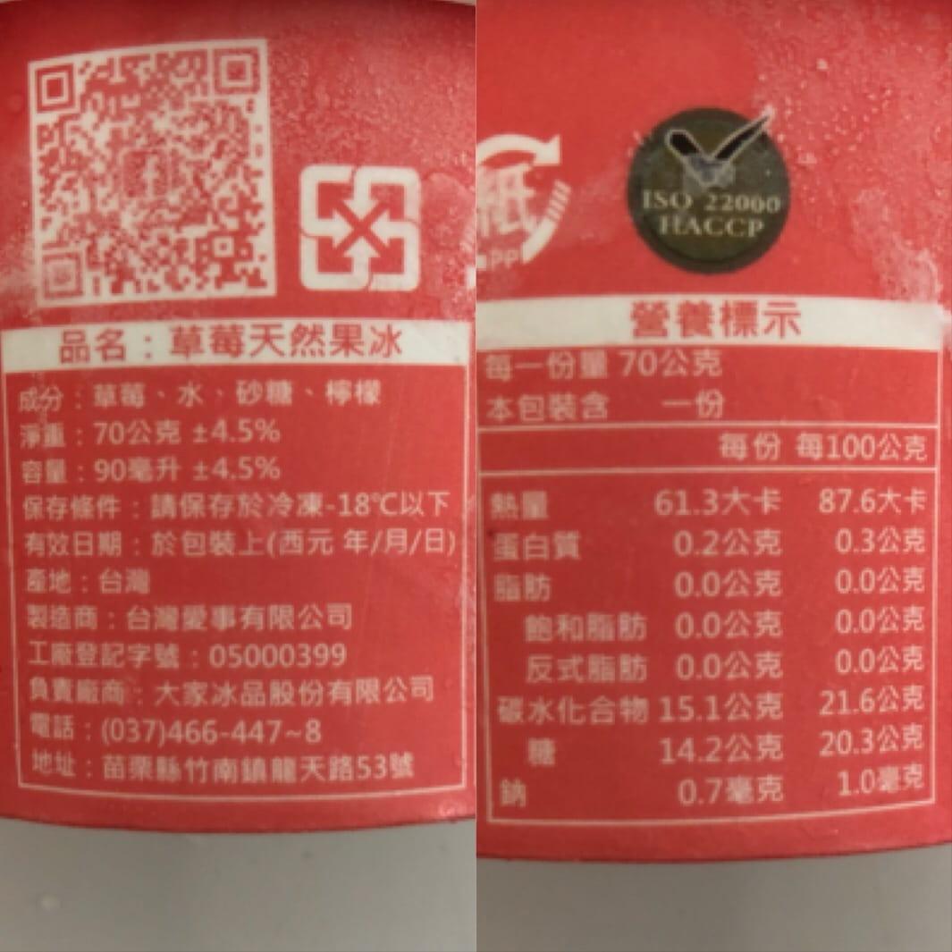 《極鮮配》賣冰郎零脂肪低熱量天然果冰 10