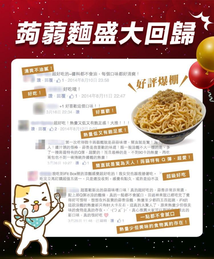 【iFit】減醣好幫手 ✦ 微卡蒟蒻拌麵(每袋 3 份入)  五袋最划算! 2