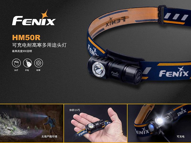 FENIX HM50R可充電耐高寒多用途頭燈 戶外露營夜遊.雪地登山照明  【AH07199】 2