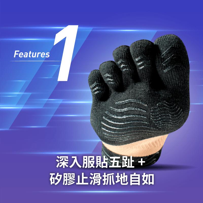 【sNug】極速五趾運動船襪 運動專業用襪 頂級規格 碟煞級止滑 加壓防護 健康除臭 6