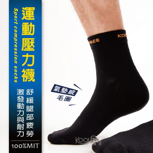 運動壓縮護踝短襪【旅行家】 0