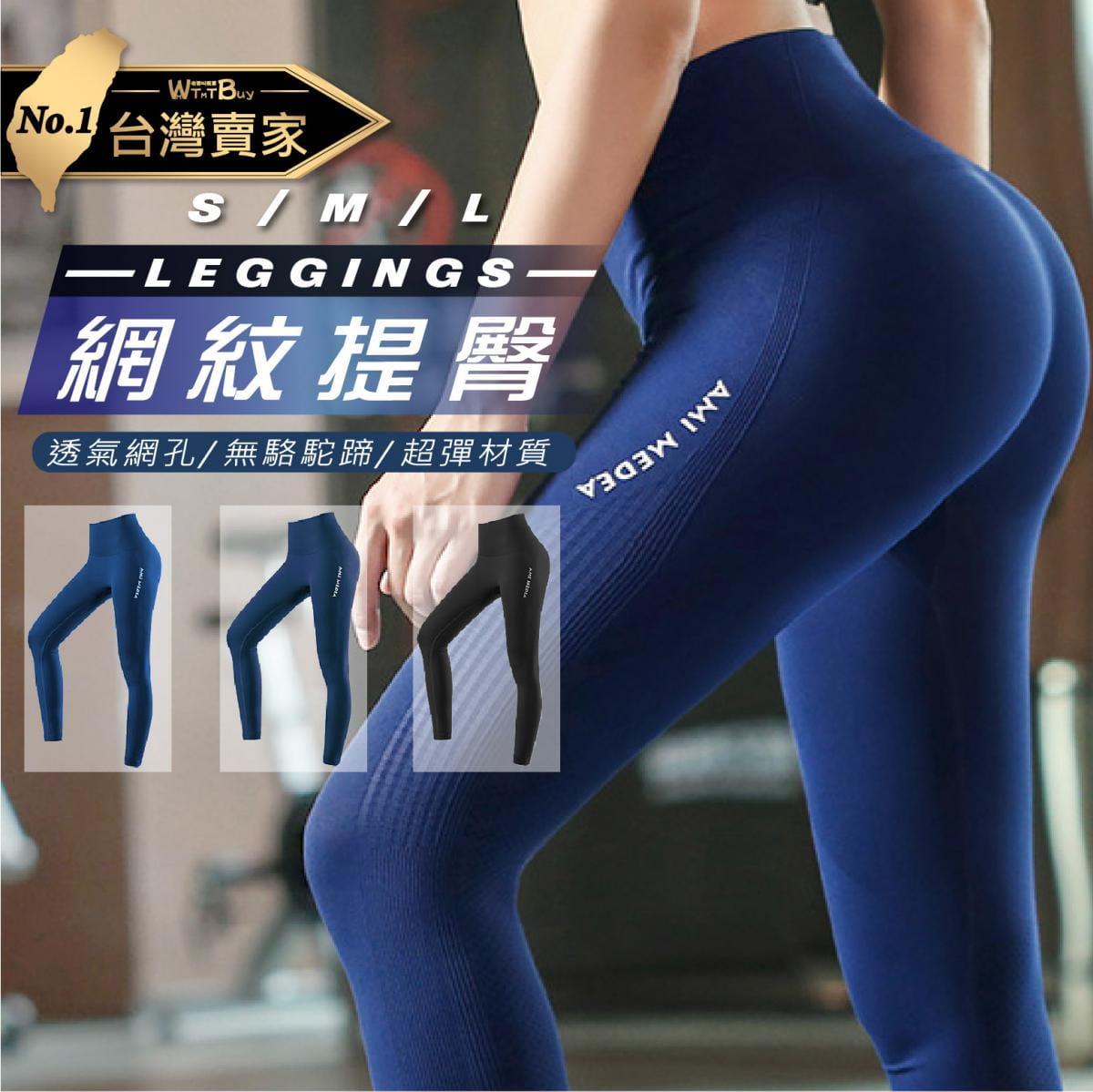 ??老婆叫我買 時尚運動功能型Legging 提臀 包覆 高腰 瑜珈 健身 彈力 壓力褲 運動 0