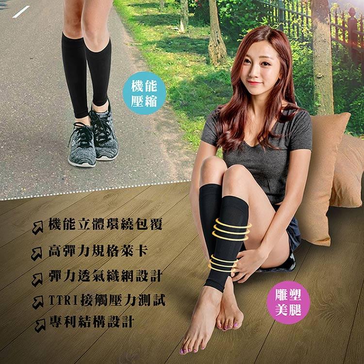 【BeautyFocus】專利機能加壓運動小腿套 5