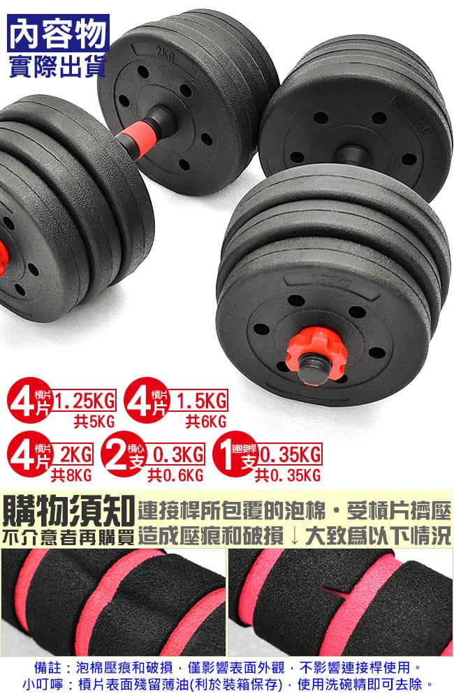 可調式20KG啞鈴組合+40CM連結桿    (20公斤啞鈴連接桿) 8