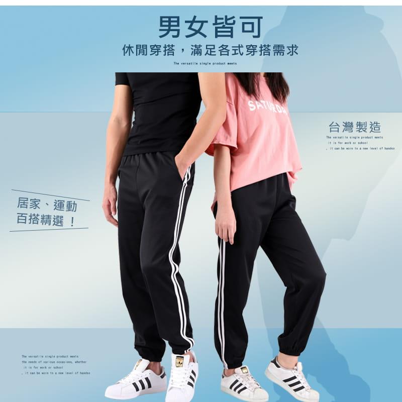 【JU休閒】台灣製造!男女休閒束口褲 運動褲 5