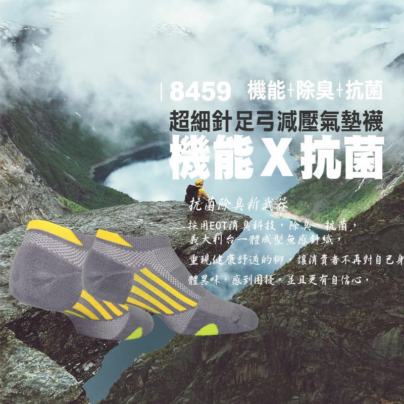【老船長】EOT科技除臭抗菌足弓氣墊襪-女款8459-22 7