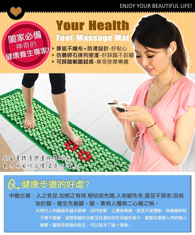 居家卵石健康步道   腳底按摩墊 3