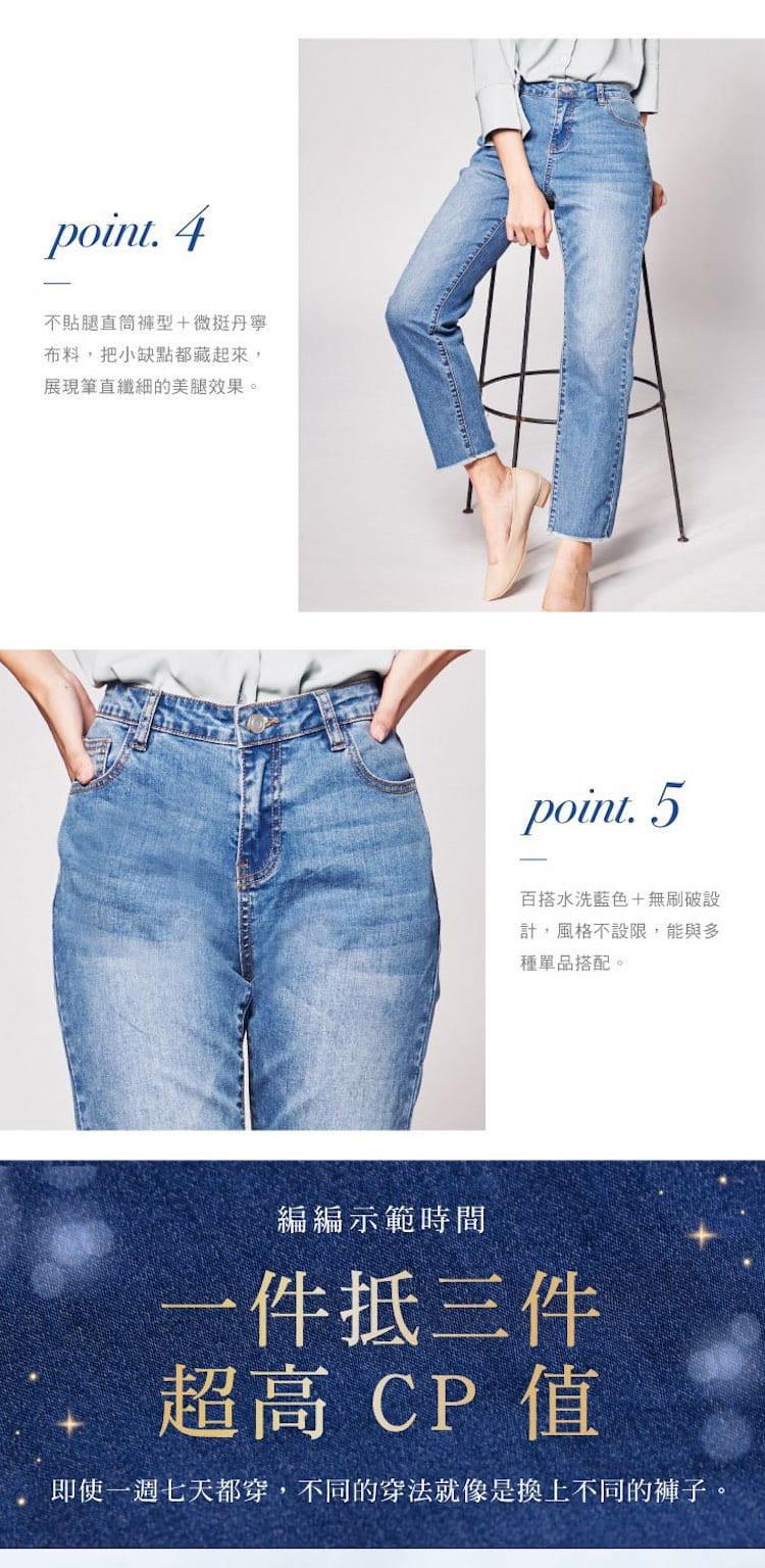 【iFit】【磁気專科】磁石牛仔褲-直筒抽鬚款 7
