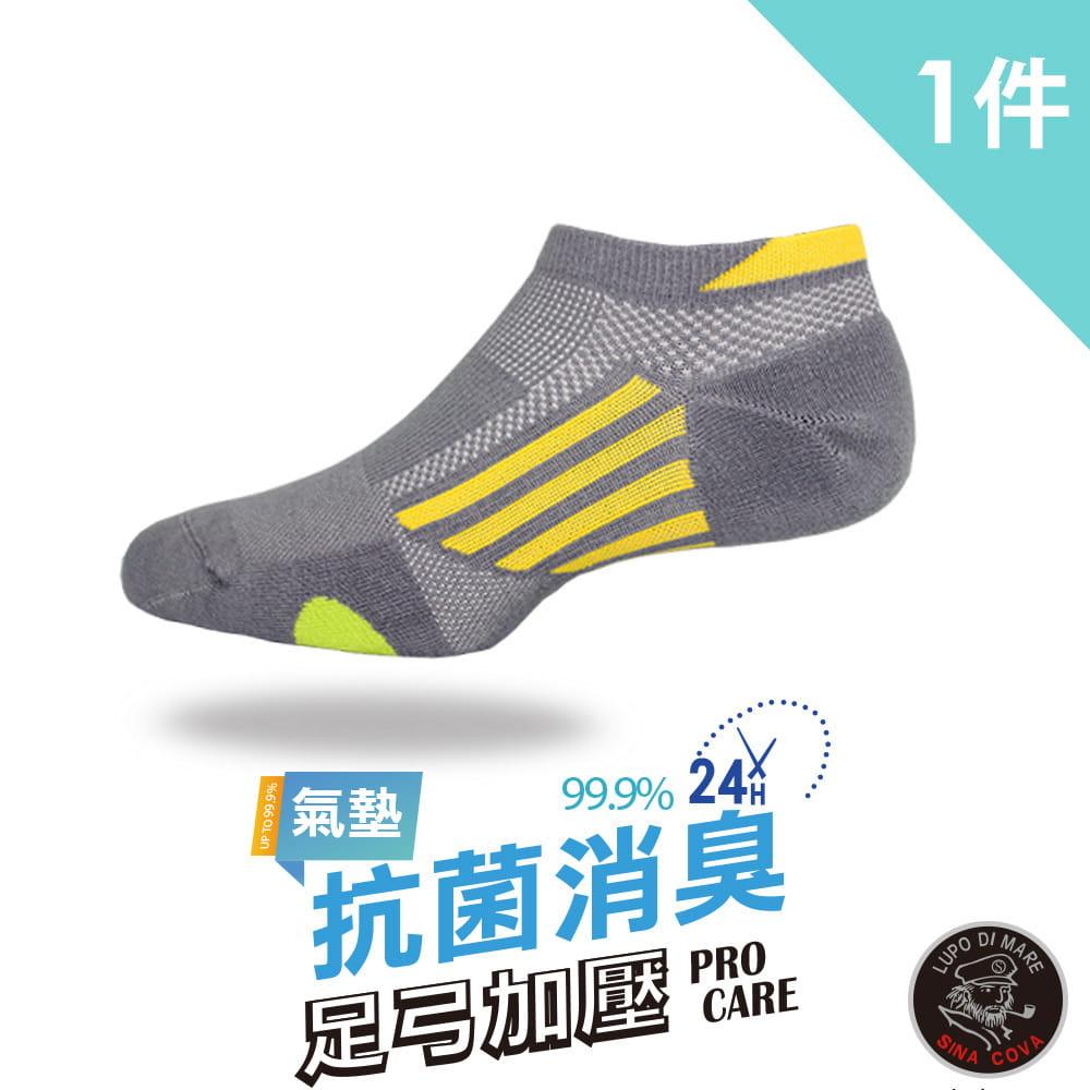 【老船長】EOT科技除臭抗菌足弓氣墊襪-女款8459-22 3