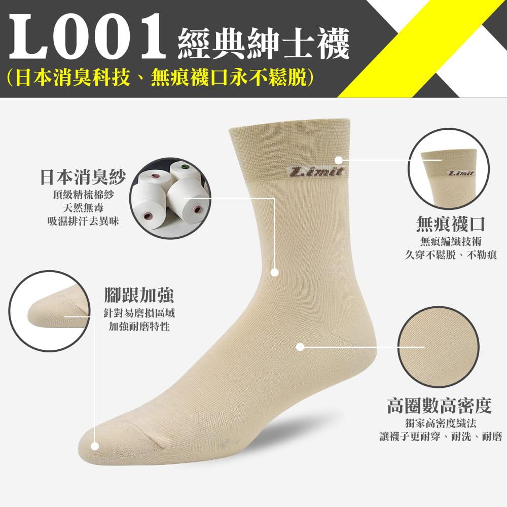 【力美特機能襪】經典紳士襪(米) 0